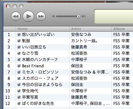 iTunes in Japanese