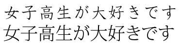 Kyoukasho vs. Mincho