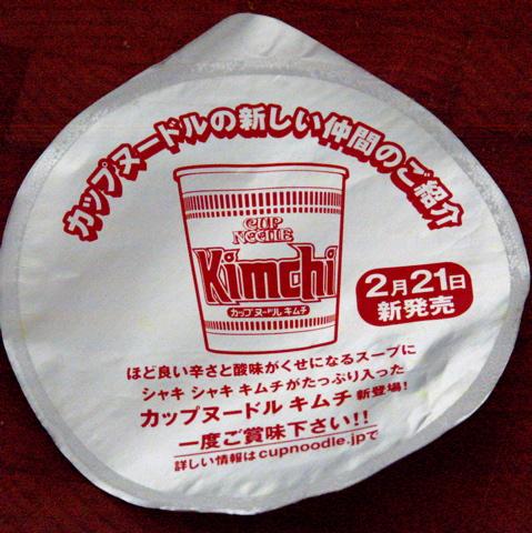 Cup Noodle Kimchi